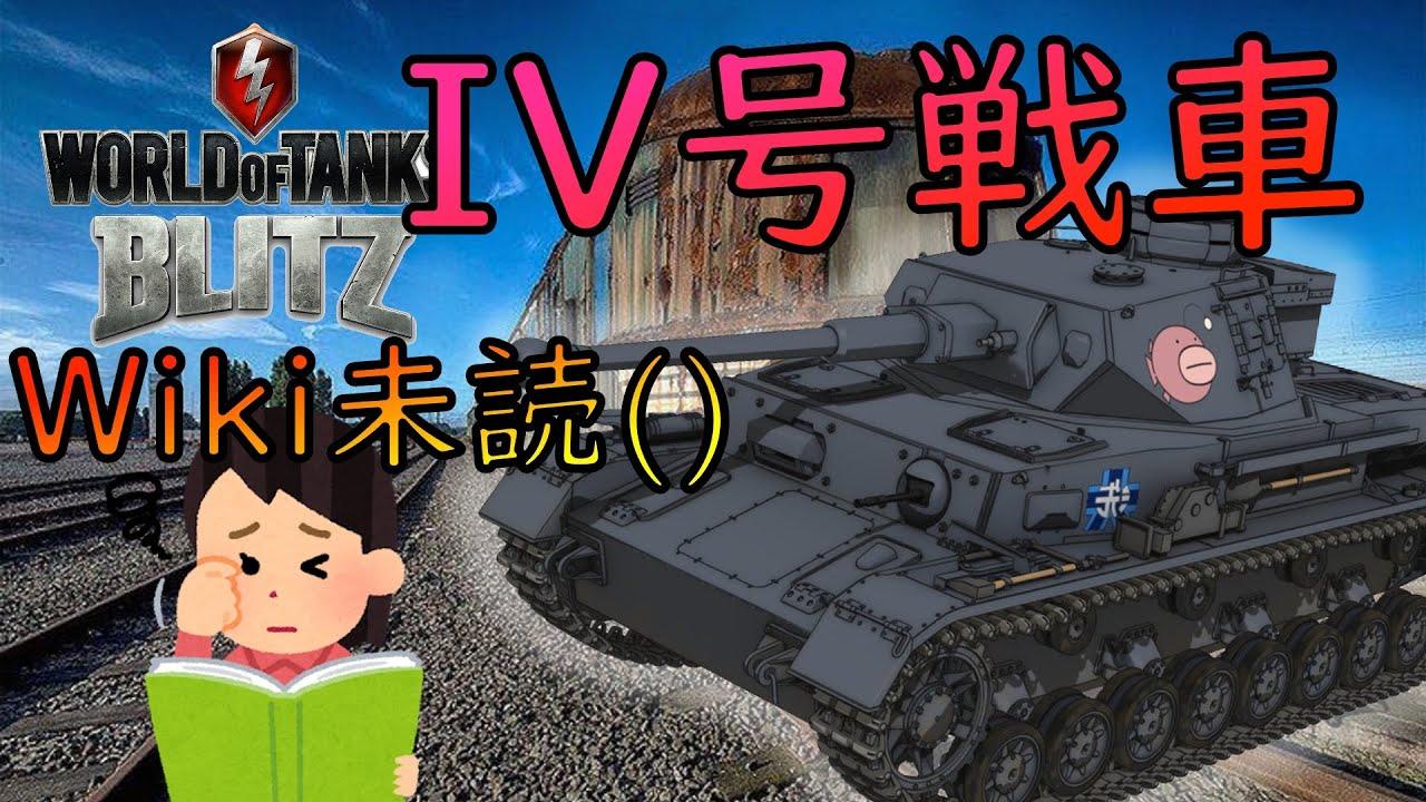 【ゆっくりWoTb #2】Wikiはちゃんと読まなきゃダメだね【World of Tanks Blitz】【ゆっくり実況】