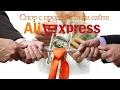 Как победить в споре на AliExpress! How to win in a dispute on AliExpress!