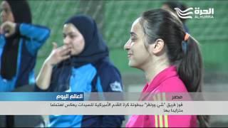 كرة قدم اميركية في مصر... فريق نسائي مصري يعكس اهتماماً متزايداً بهذه اللعبة