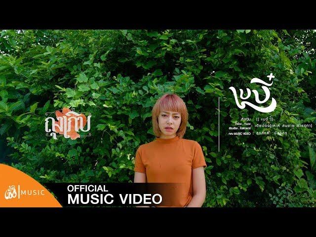 ถุงเกิบ - เบบี๋  : เซิ้ง|Music 【Official MV】