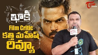 Khakee Review | Film Critic Mahesh Kathi Review | Karthi | Rakul Preet