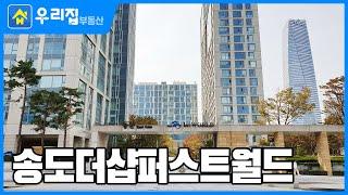 [우리집부동산] 미리보는! 송도더샵퍼스트월드ㅣ인천시 연…