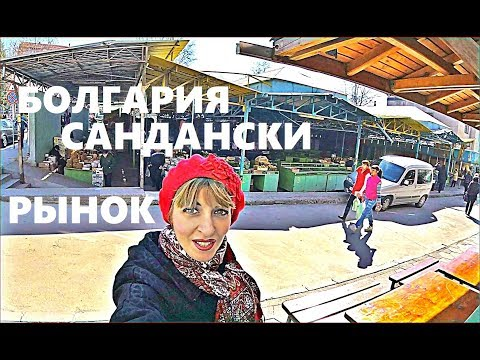 Жизнь в БОЛГАРИИ 2019, Рынок в Сандански Зима - Весна