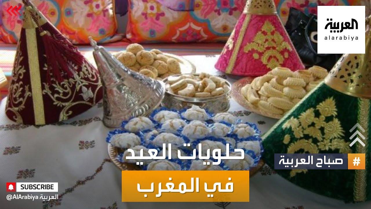 صباح العربية | بيوت المغرب تتحول لورش لصنع الحلويات في العيد  - نشر قبل 2 ساعة