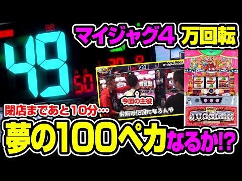 万回ファイター トメキチ【#7・マイジャグ4で万回転!夢の100ペカ!?】