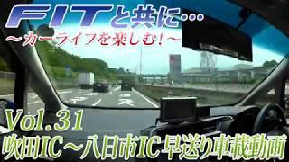 FITと共に…Vol.31 吹田IC〜八日市IC 早送り車載動画