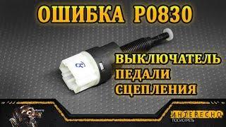 Датчик сцепления или Ошибка Р0830 на Ниве 21214
