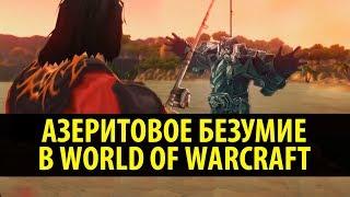 АЗЕРИТОВОЕ БЕЗУМИЕ В WORLD OF WARCRAFT!