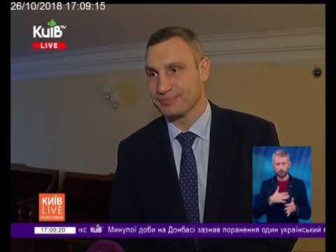 Телеканал Київ: 26.10.18 Київ Live 17.00