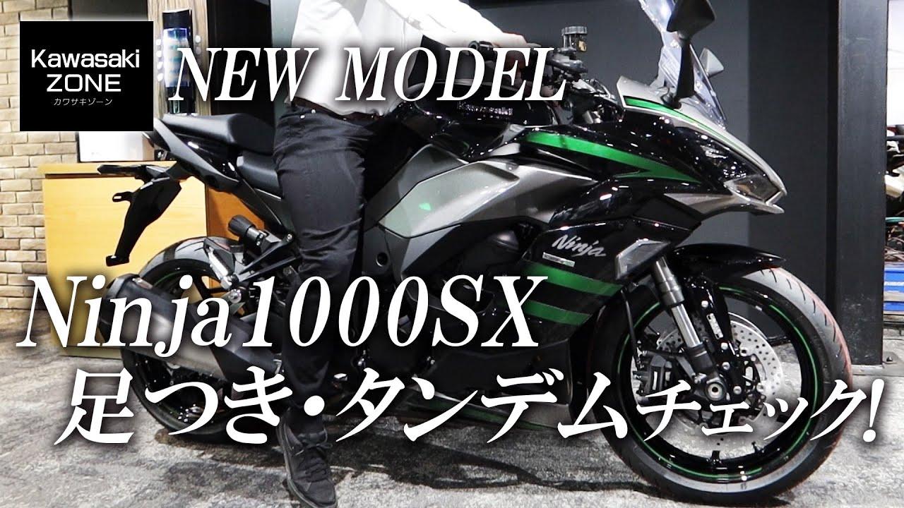 ニンジャ 1000sx