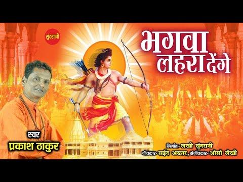 Bhagwa Lehra Denge - भगवा लहरा देंगे - Prakash Thakur - Lord Ram - HD Video Song - Bhakti Song 2021