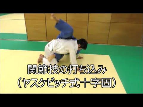 柔道:関節技の打ち込み(ヤスケビッチ式十字固)