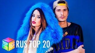 ТОП 20 русских песен (9 июня 2016)