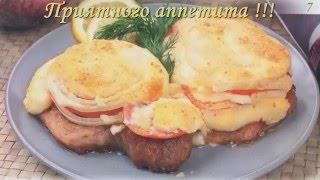 Праздничные вкусные горячие вторые блюда, новые рецепты на НОВЫЙ ГОД 2017 Мясо по итальянски с сыром