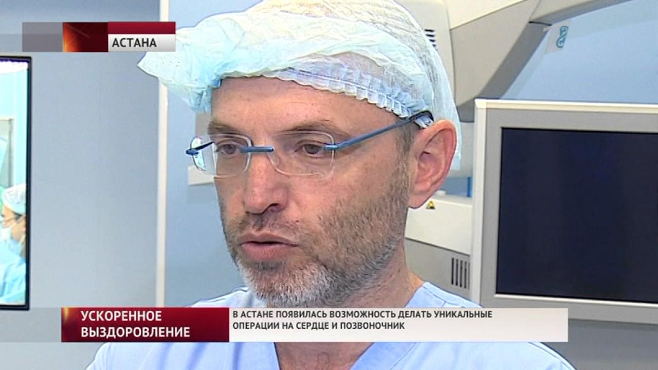 В Астане появилась возможность делать уникальные операции на сердце и позвоночник