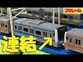 【プラレール】京浜東北線E233系の後尾車に連結器をつけた【改造】