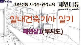 [세인에듀]실내건축기사 실기 작업형 패션샵Ⅰ 투시도(1…
