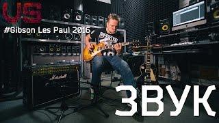 ЗВУК - Gibson Les Paul 2016, тест Пушного (25.05.2016)