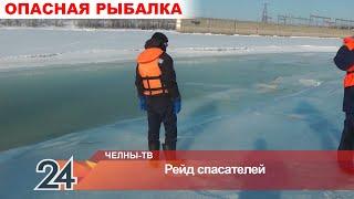 Насколько опасно сейчас заниматься зимней рыбалкой рейд спасателей МЧС в районе Лесоцеха