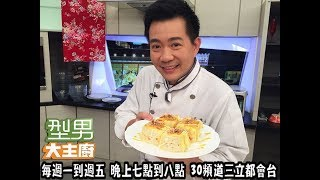 大明星指定菜  「鮪魚玉子燒」【型男大主廚】EP2811 20190102 HD