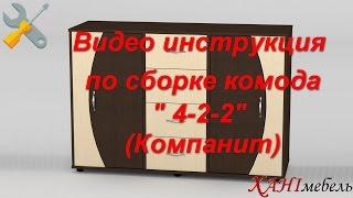 Відео інструкція по збірці комода ''4-2-2'' (Компаніт)