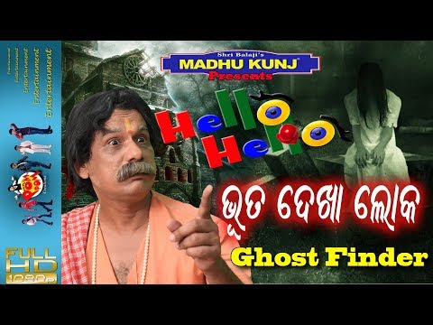 Madhu kunj Presents - Hello Hello - Ghost Finder - Papu PoM PoM Creations