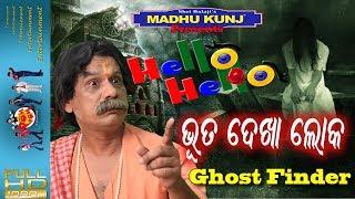 Madhu kunj Presents Hello Hello Ghost Finder Papu PoM PoM Creations