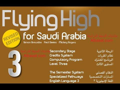 حل كتاب الانجليزي flying high 3