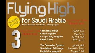 حل كتاب Flying High 3 الطالب المستوى الثالث ثاني ثانوي