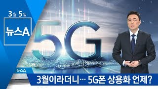 3월이라더니 불투명…세계 최초 '5G 상용화' 언제? | 뉴스A