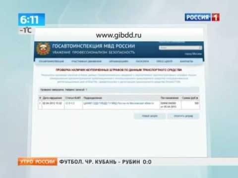 Поиск штрафа ГИБДД по номеру постановления и оплата онлайн