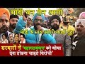 सरदारों की दहाड़ Modi one Man Army है ! महागठबंधन वाले देश तोडना चाहते