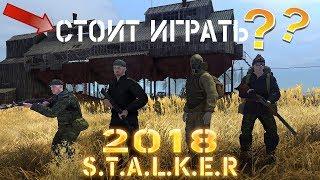 Stalker online Стоит играть в игру 2018? (с) НЕТ Часть №5 'Память'