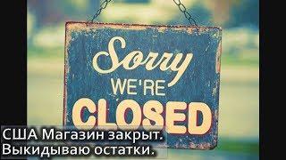 USA КИНО 1245. Наш магазин закрыт. Усатые выходные