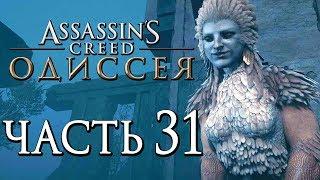 Прохождение Assassin's Creed Odyssey [Одиссея] — Часть 31: ЗАГАДКИ И ИСТОРИЯ СФИНКСА