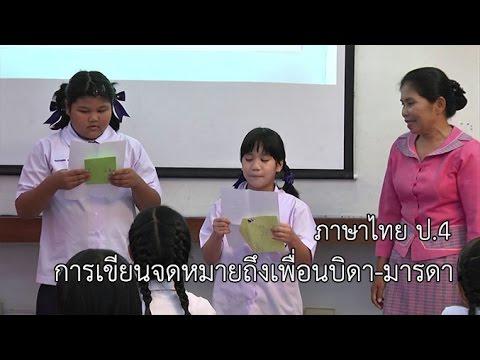 ภาษาไทย ป.4 การเขียนจดหมายถึงเพื่อน และบิดามารดา ครูบุญตาม ใจงาม