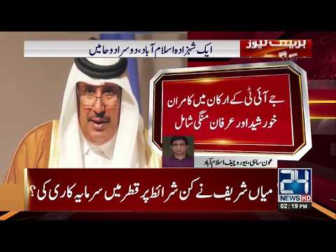 Analysis | Panama JIT heads to Doha to record Prince Jassim's statement | 24 News HD