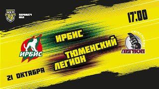 Фото 21.10.2021. «Ирбис» – «Тюменский Легион» | (Париматч МХЛ 21/22) – Прямая трансляция