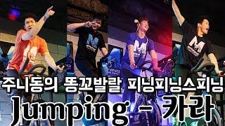 Jumping(점핑) - 카라(KARA) 스피닝 안무 연습 영상ㅣ[스피닝]