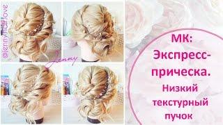 Текстурный низкий пучок / Quick and Easy Hairstyles /