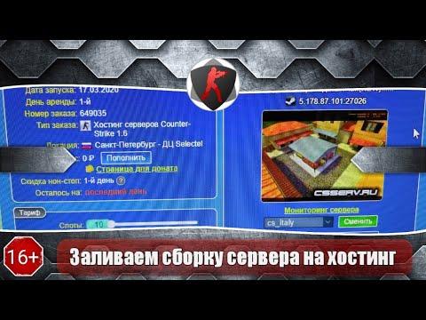 что такое хостинг игровых домашних серверов