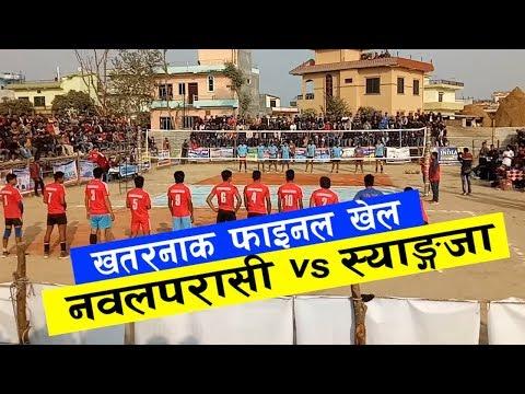 खतरनाक फाइनल खेल | नवलपरासी vs स्यांग्जा | जिल्ला स्तरीय भलिबल खेल | Final Men's Volleyball