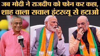 Amit ShahऔरNarendra Modiकी दोस्ती को जोड़ी नं.1क्यों कहा जाता है?।Rajdeep Sardesai।Gujrat
