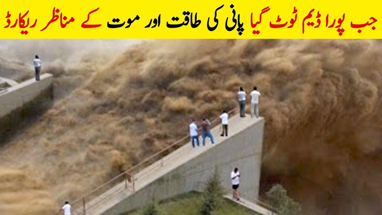 Dam Tootne Ka Manzar aur Pani Ki Taqat