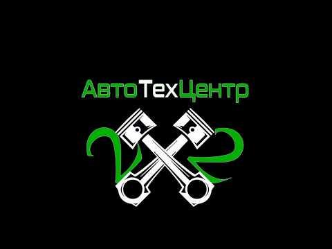 Автосервис, шиномонтаж, автомойка в Ижевске - АвтоТехЦентр 2х2