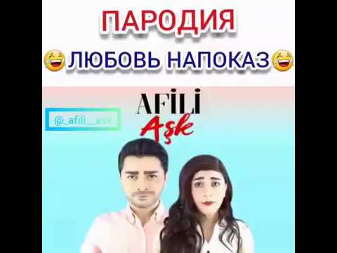 """Пародия на сериал """"Любовь напоказ"""""""