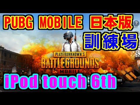 [PUBG MOBILE] iPod touch 6th 訓練場 [日本語版 for iOS]