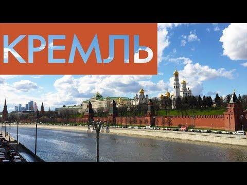 Московский КРЕМЛЬ | Moscow Kremlin