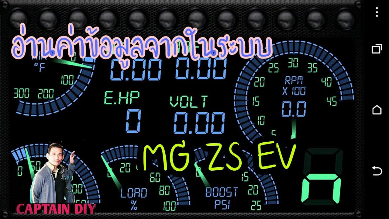 ข้อมูลสำคัญของรถยนต์ MG ZS EV ผ่านโปรแกรม Tourqe I EV Story