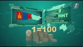 Время денег. Монгольский тугрик